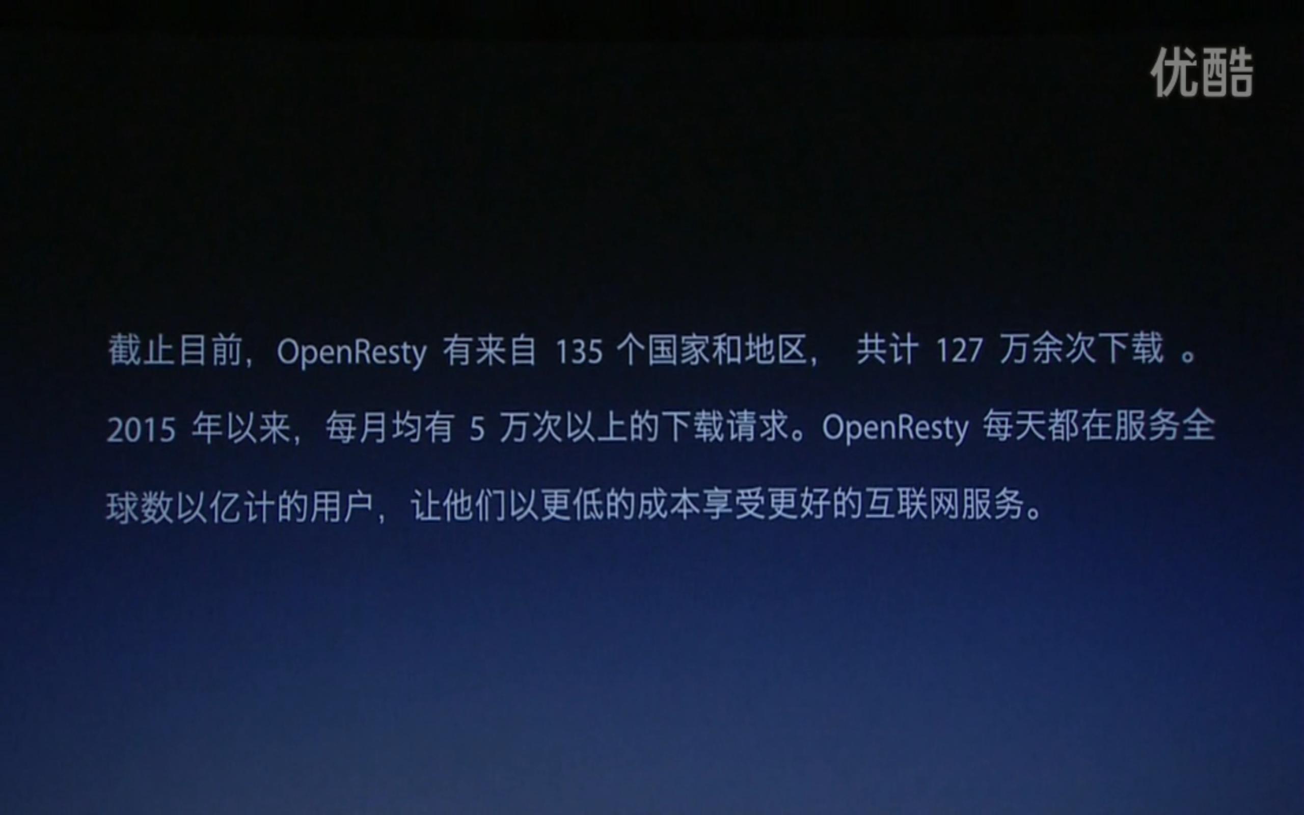 openresty-3