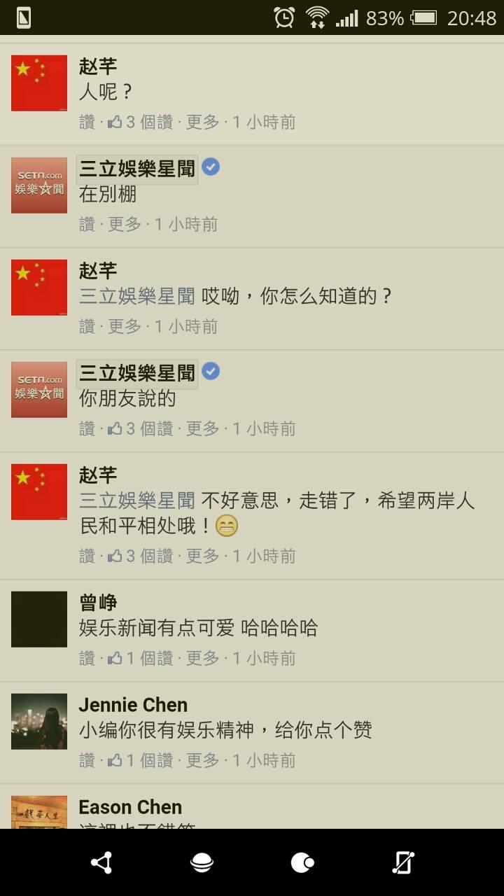 """两岸 Facebook """"表情包大战"""",没想到爆红的竟然是另外一个神回复的台湾萌妹子?"""
