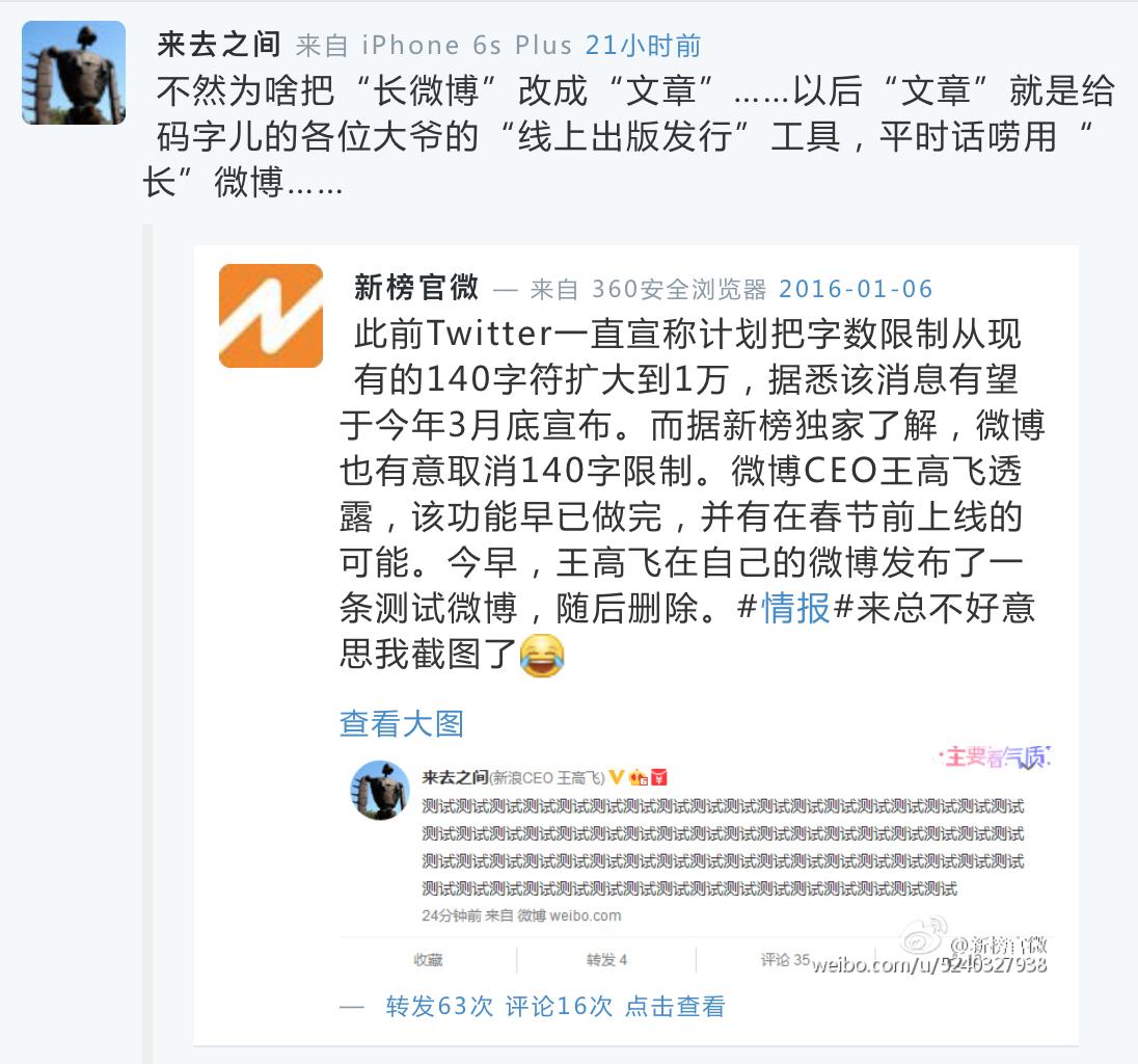 weibo-2