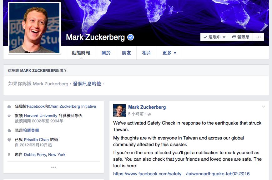 Facebook 在台湾大地震后,紧急启动安全签到功能,你能知道对岸朋友是否平安