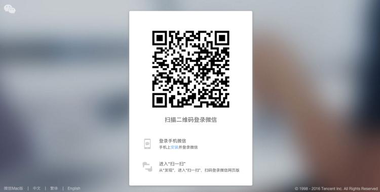 网页版微信的扫码登录