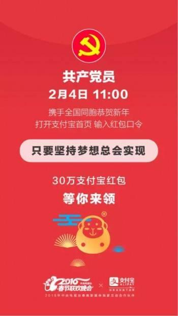 """321 亿个微信红包和 3245 亿次""""咻"""":这就是中国网民的猴年春节"""