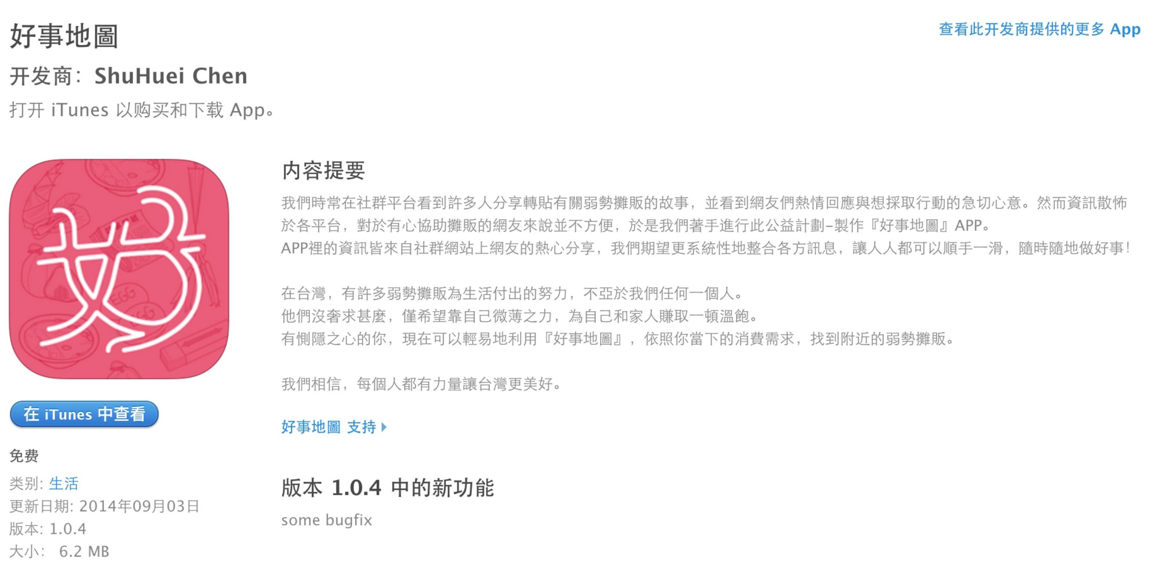 这款只有台湾能用无比粗糙的 App, 却让人格外暖心