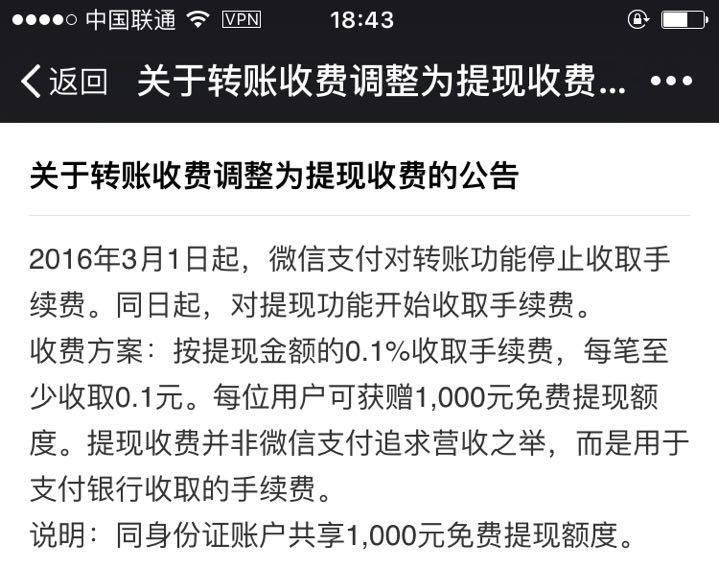 免费时代结束:微信零钱提现将收取 0.1% 的手续费