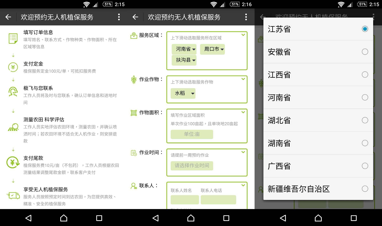 xaircraft alipay application