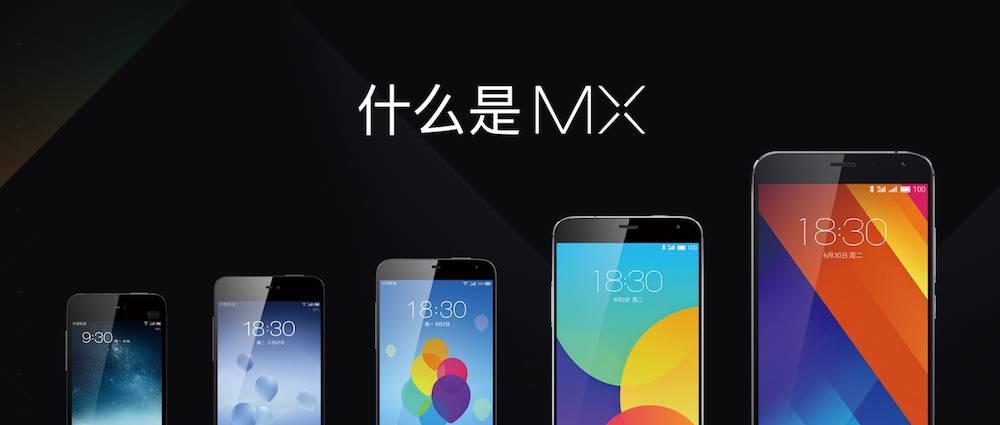 历代魅族 MX 手机