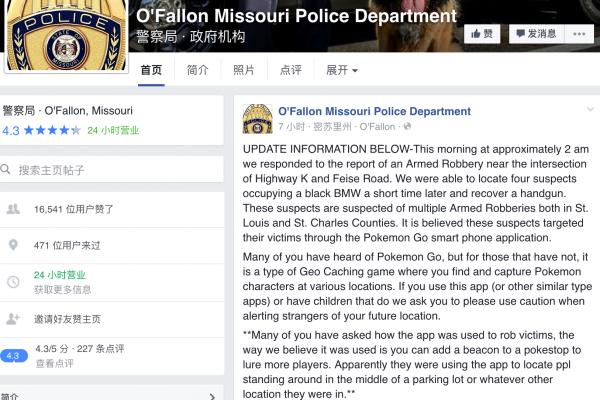 ofallon-police-missouri-rob-pokemon
