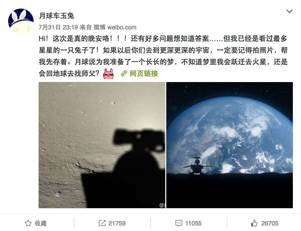 China Moon Explorer Yutu PingWest Hao Ying