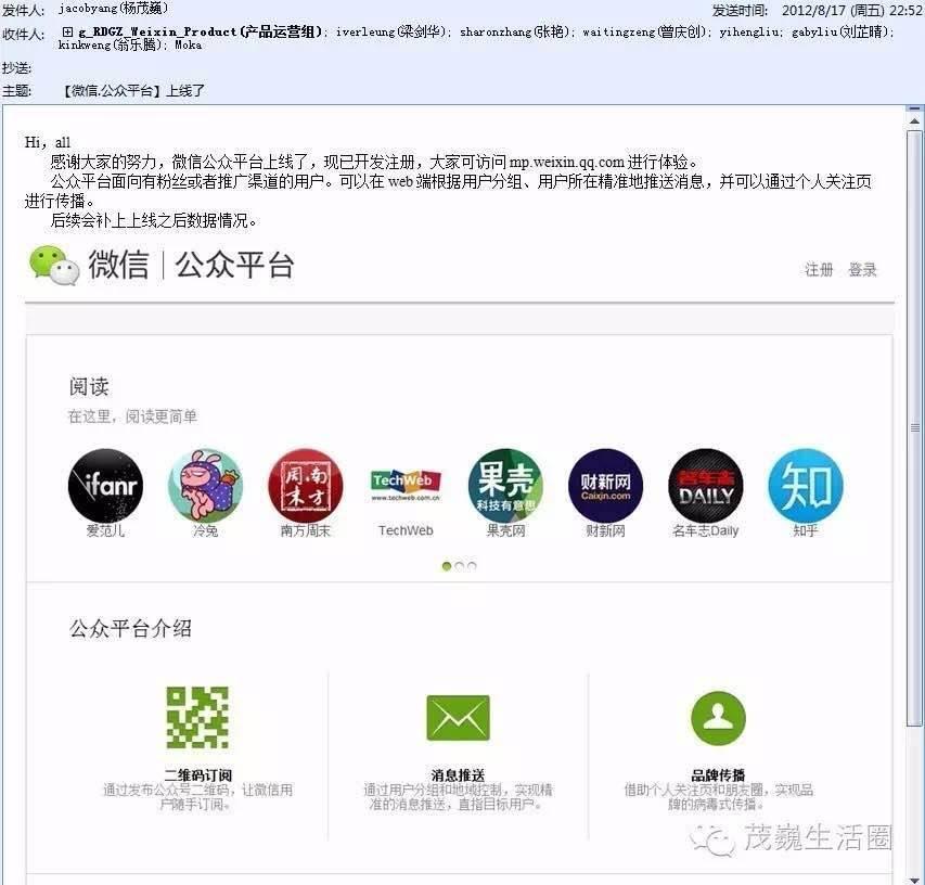 Wechat-official-platform