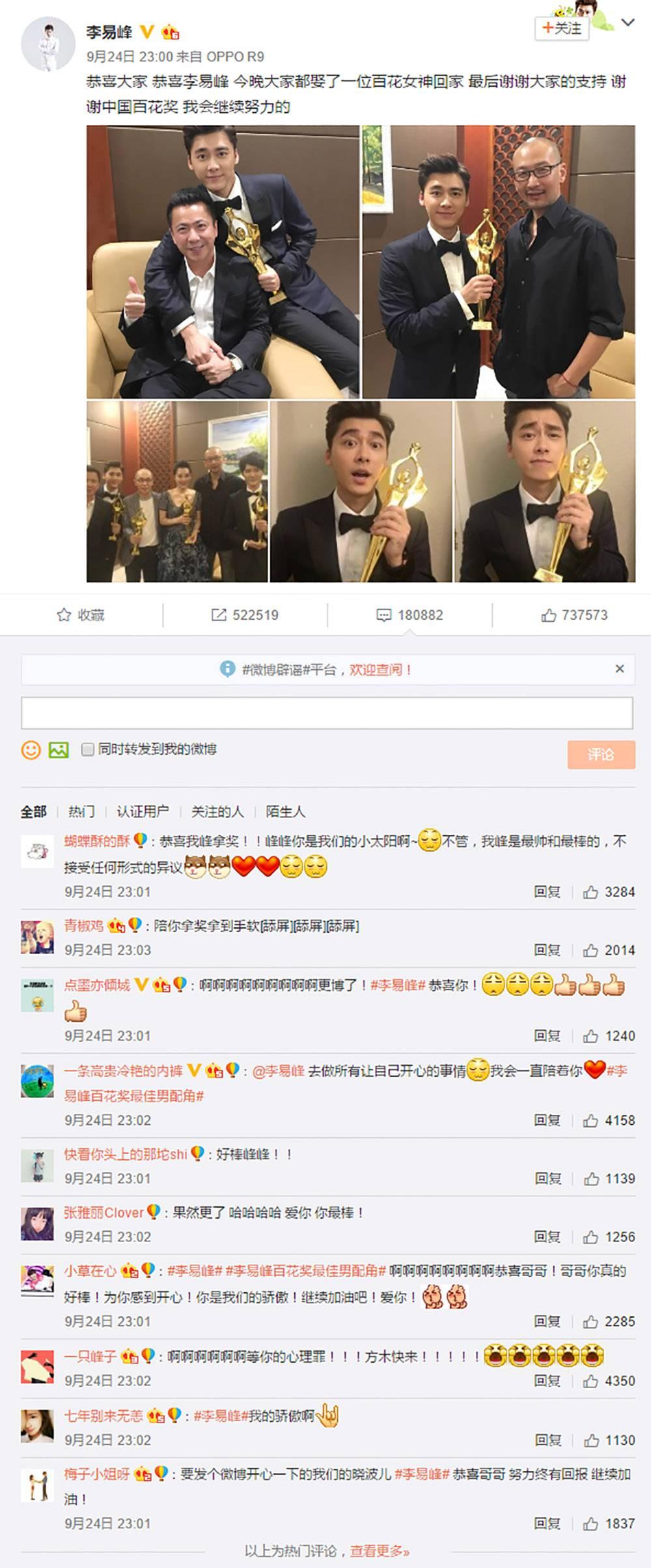 liyifeng weibo
