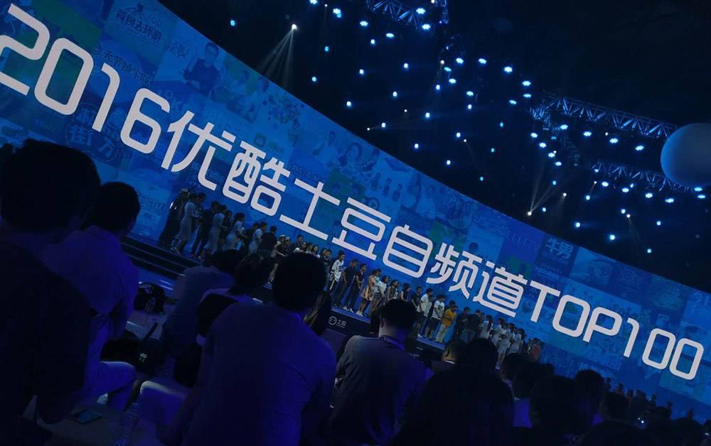 youku tudou top 100