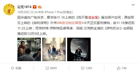 华谊曾建议广电总局要求好莱坞电影《神奇动物在哪里》移档