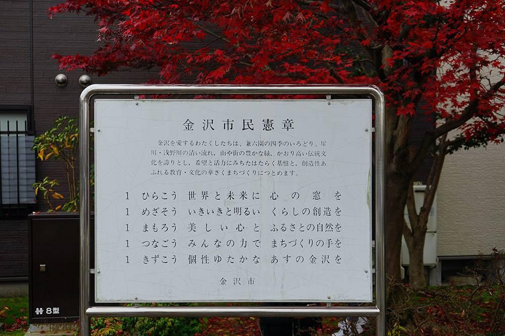 google Translate kanazawa