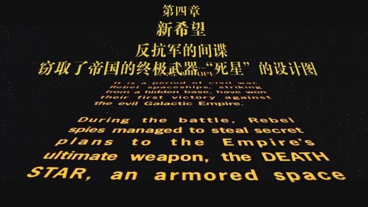 star war new hope