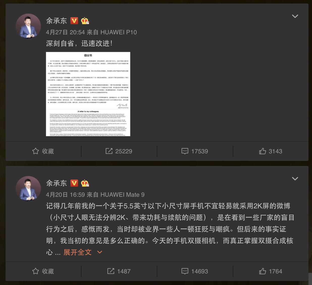 huawei P10 flash gate yuchengdong weibo