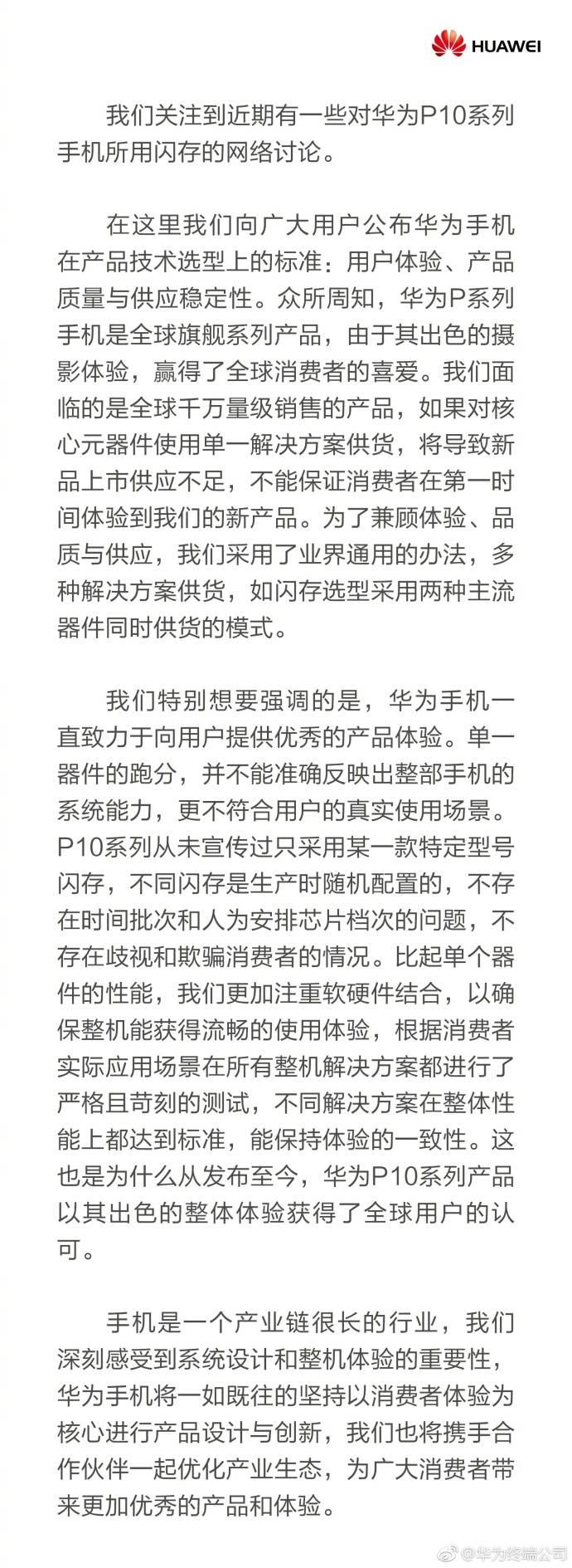 4月19日,华为官方首次回应P10闪存门。