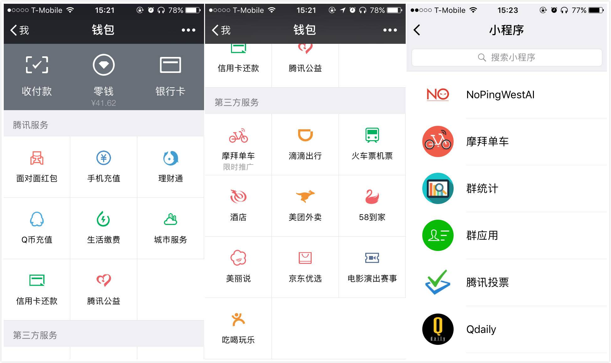 wechat-3rd-party-features