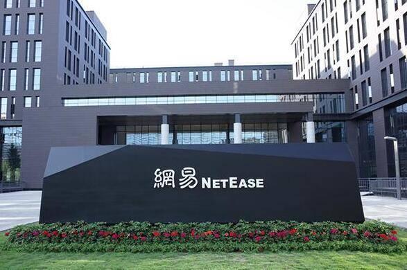 网易第一季度净利润5.699亿美元 阴阳师立了大功