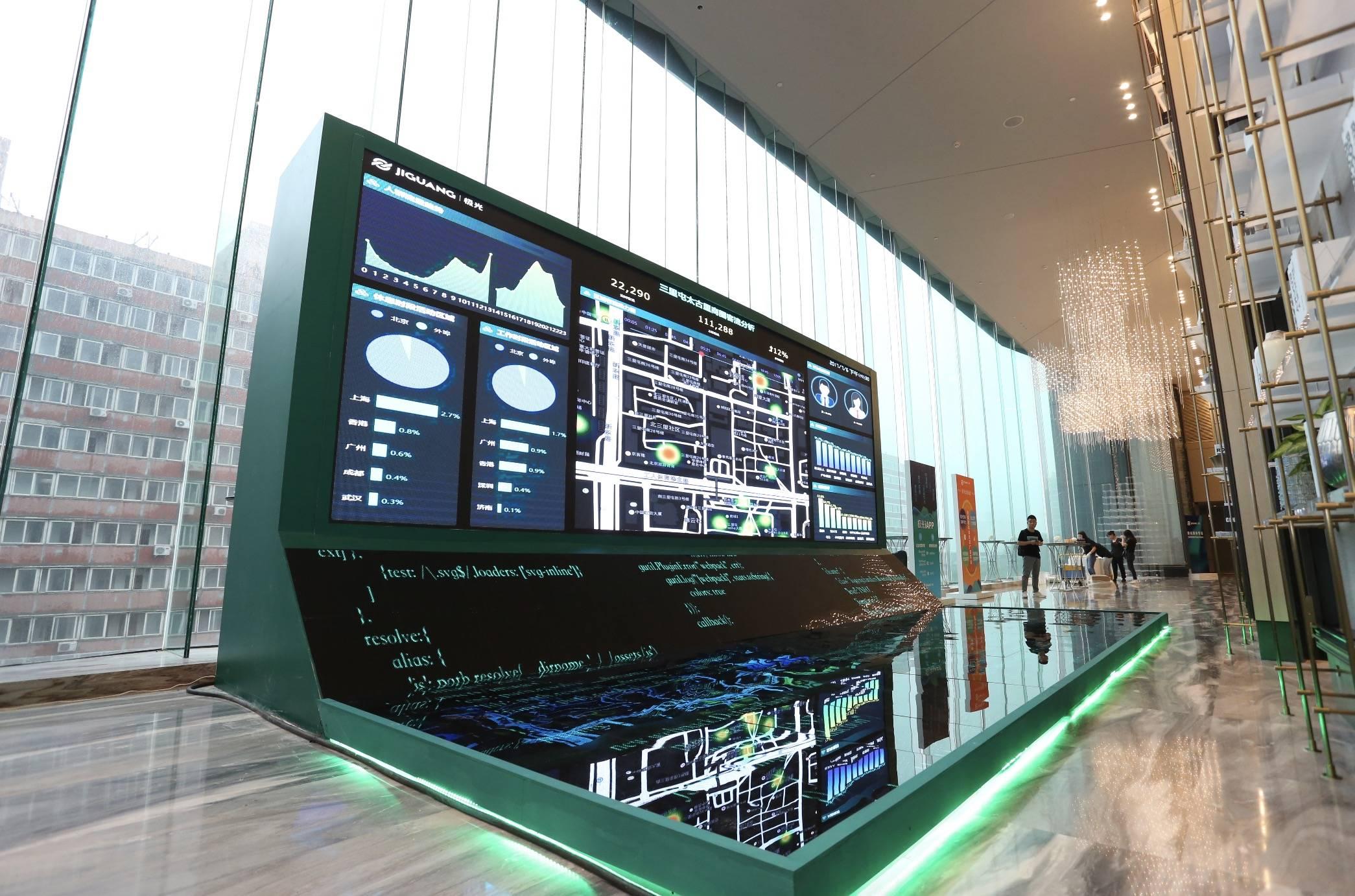 极光D轮融资发布会现场的一块屏幕上,展示着发布会周边地区的人流特征