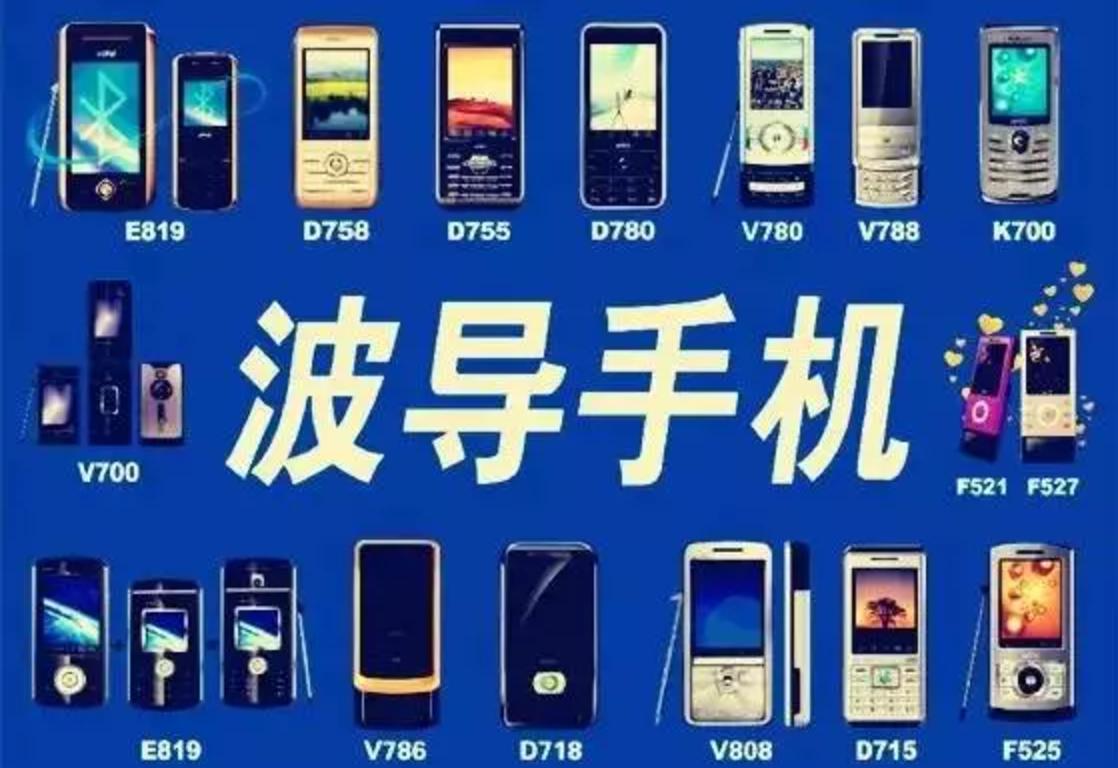第一代国产手机在何方?波导还活着,夏新卖身没人要