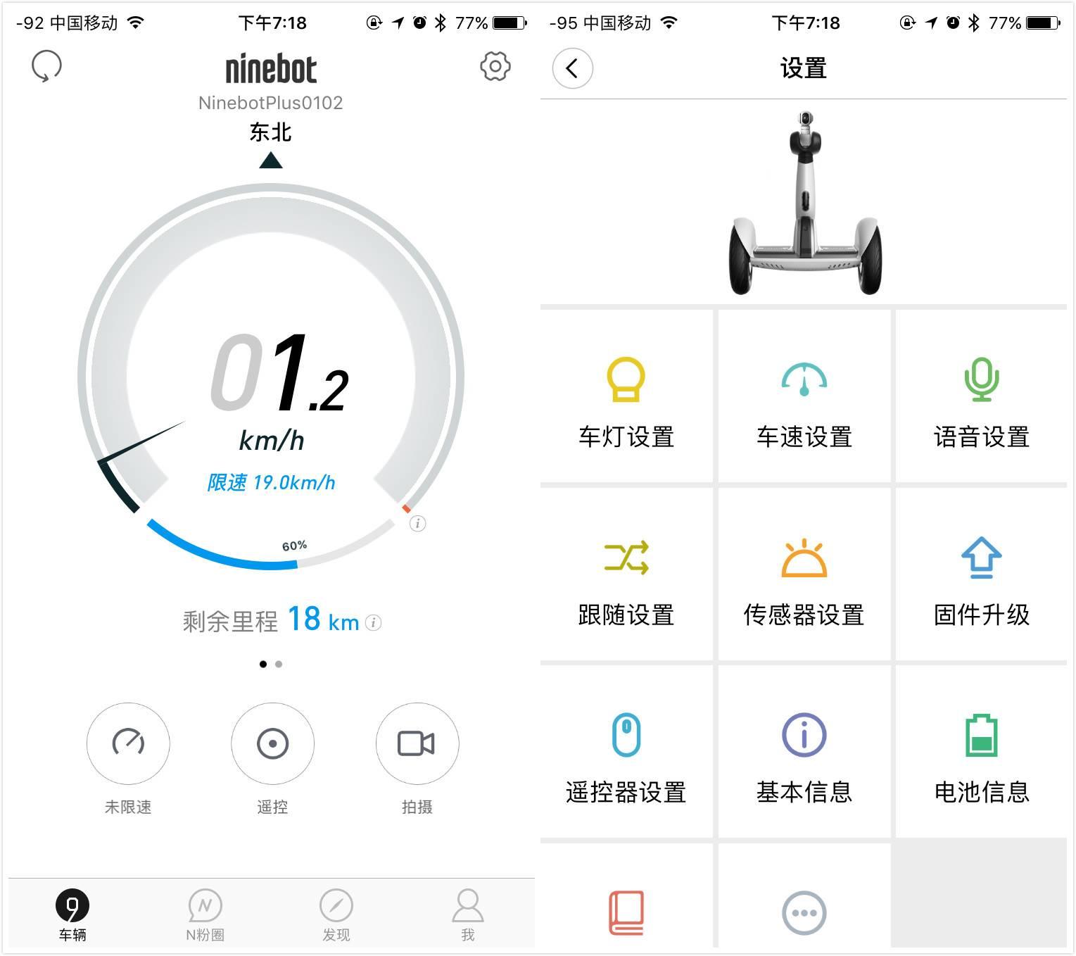 整个app最主要的功能就是安全设置和调节灯光