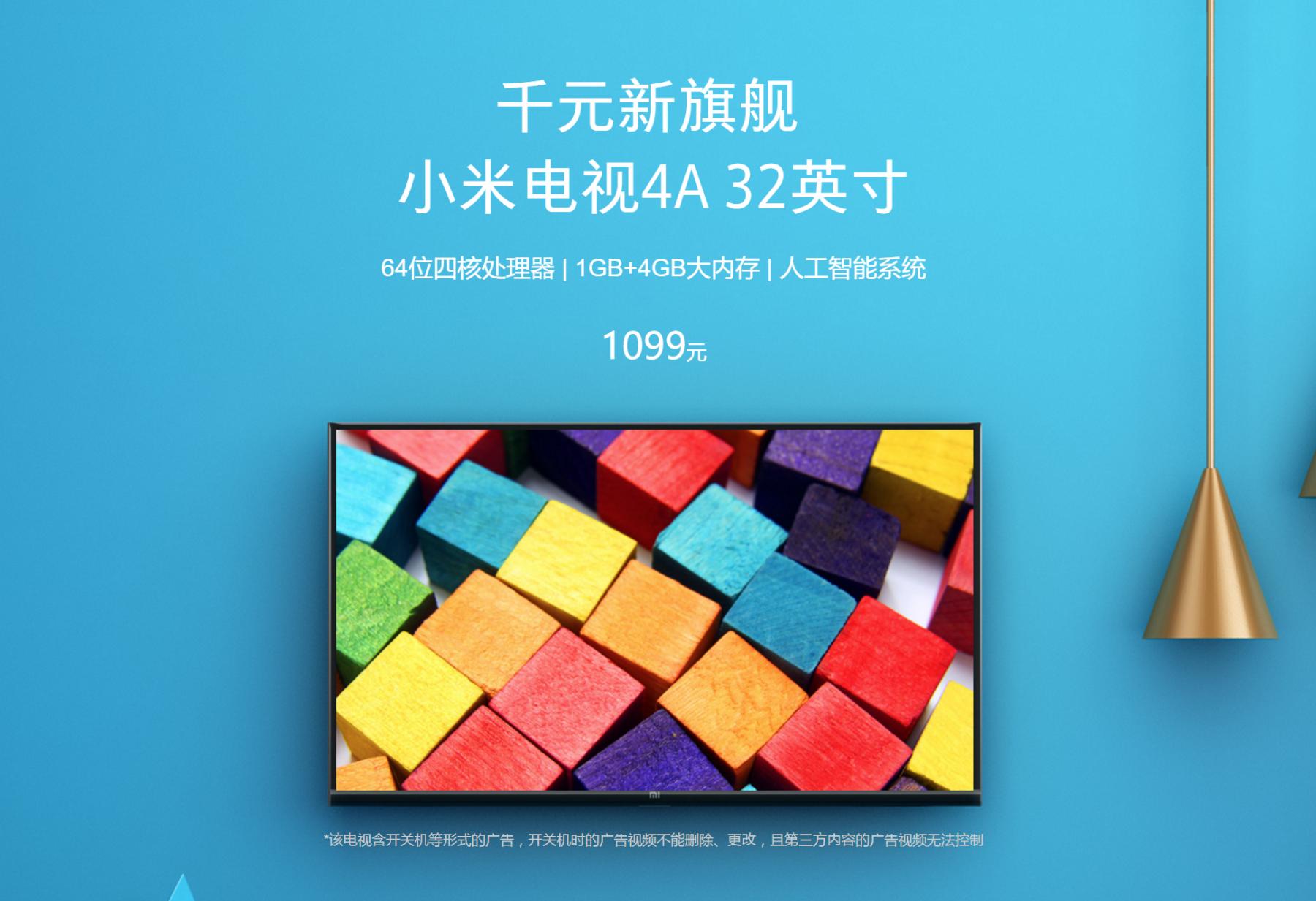 xiaomi hongmi TV 32 1099