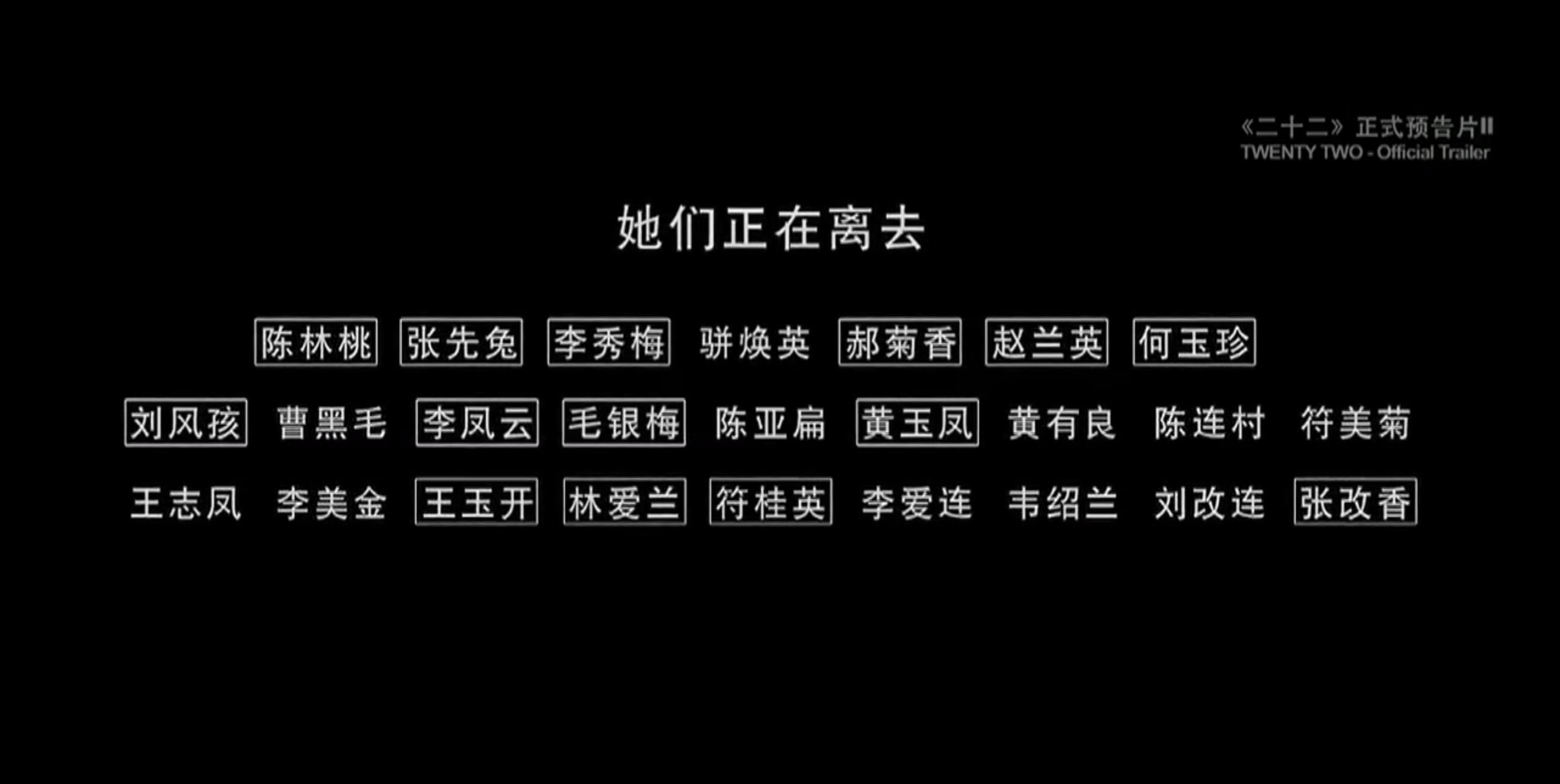 """《二十二》预告片中的""""慰安妇""""幸存受害者名单"""