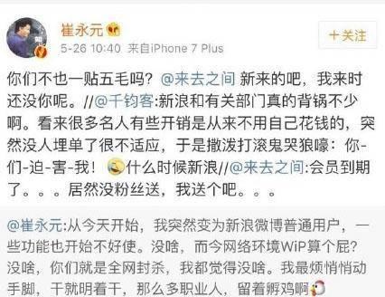 崔永元已经把这条微博删了