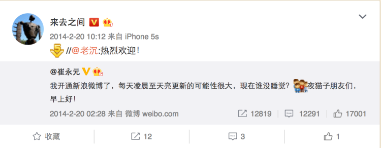 """崔永元可能不知道,他入驻微博时,""""新来的""""来去之间已经是微博CEO了"""