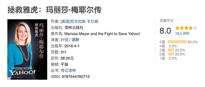中文版晚出了2年,出版2个月就被收购了