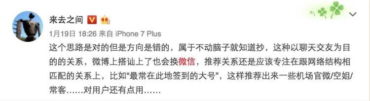 微博PM给来去之间推送附近的人聊天功能,来去之间这样说。