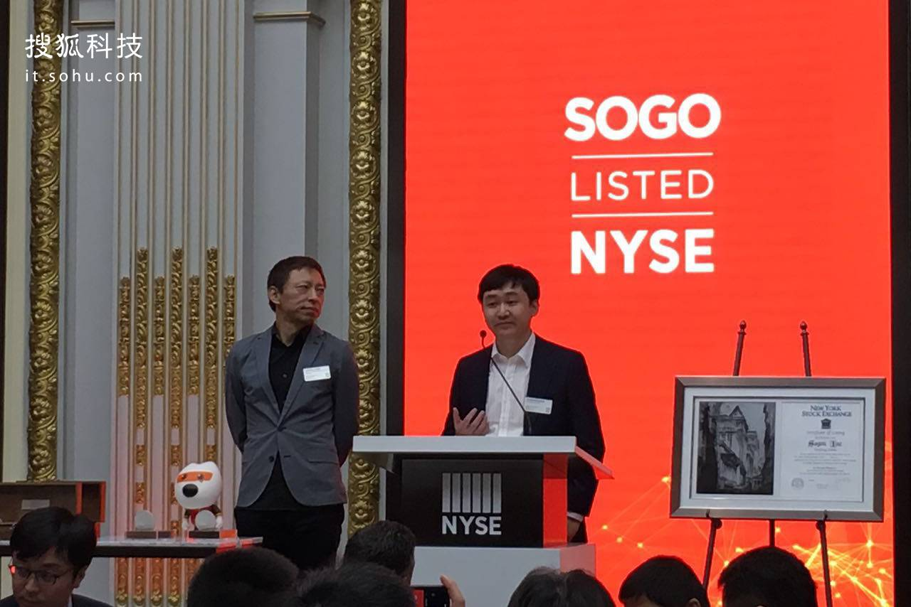 搜狗CEO王小川发言,感谢搜狗董事局主席张朝阳及自己的母亲,一度哽咽。
