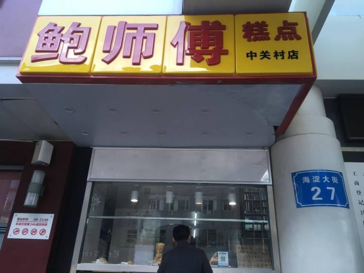 海淀大街上的鲍师傅山寨店