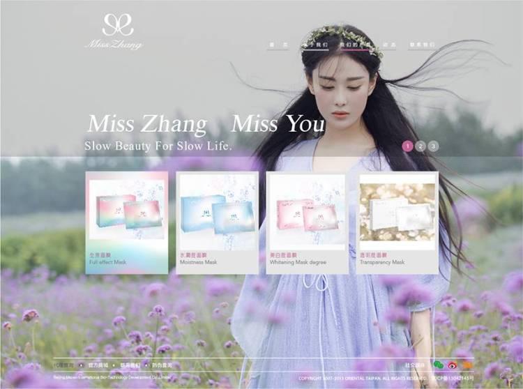 张馨予的 Miss Zhang